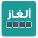 Free Download ألغاز ذكاء  جديدة  2021 1.0 APK