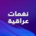 Free Download رنات عراقية بدون نت 2021 1.7 APK