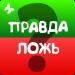 Free Download Правда или ложь – на скорость! Викторина 2021 6.0 APK