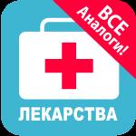 Free Download Моя аптечка – справочник лекарств 3.1.44 APK