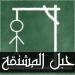 Free Download حبل المشنقة – لعبة كلمات 4.3 APK