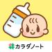 Free Download 授乳ノート 新生児からの育児記録!赤ちゃんのお世話を家族と共有♪ 4.3.2 APK