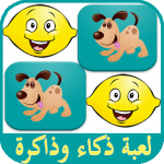 Free Download أقوى العاب ذكاء و ذاكرة أطفال 🎁 بدون نت 😎 5.0.5 APK