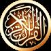 Free Download القرآن الكريم بدقة عالية بدون انترنت 6.1 APK