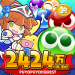 Free Download ぷよぷよ!!クエスト -簡単操作で大連鎖。爽快 パズル!ぷよっと楽しい パズルゲーム 9.7.0 APK