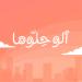 Free Download Alo Hellooha – ألو حلوها 4.0 APK