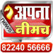 Free Download Apna Neemuch 6.3 APK