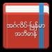 Free Download English-Myanmar Dictionary 2.5.8 APK
