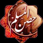 Free Download Hisn Almuslim 4.1.4 APK