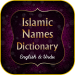 Free Download Islamic Names Dictionary 1.2.3 APK