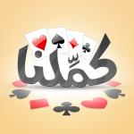 Free Download كملنا – Kammelna 2.7.0 APK