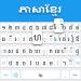 Free Download Khmer keyboard: Khmer Language Keyboard 2.0 APK