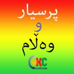 Free Download Kurdish Quiz پرسیار و وه ڵام 1.0 APK