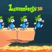 Free Download Lemmings 6.00 APK