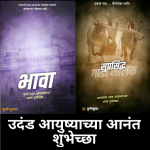 Free Download Marathi birthday banner [HD] – Birthday frames. 47.0 APK