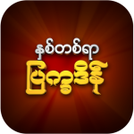 Free Download Myanmar Calendar 6.0.2 APK