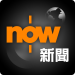 Free Download Now 新聞 – 24小時直播 5.9.13 APK