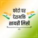 Free Download देशभक्ति शायरी Photo Par Desh Bhakti Shayari Likhe 6.0 APK