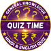 Free Download Quiz Games 2021:Trivia Fun Question Games for free 2.1 APK