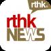 Free Download RTHK News 1.3.0 APK