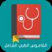 Free Download medical dictionary ashamel 1.1 APK