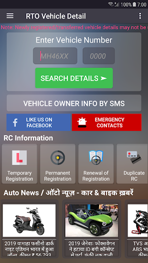 How to find Vehicle Car Owner detail from Number v4.0.0 screenshots 4