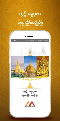 Htut Dhamma Pu Zar v2.0.2 screenshots 1