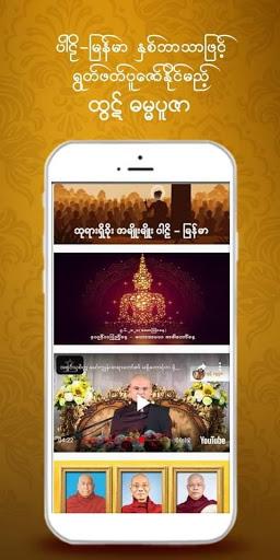 Htut Dhamma Pu Zar v2.0.2 screenshots 2