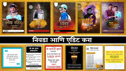 Marathi birthday banner HD – Birthday frames. v47.0 screenshots 1