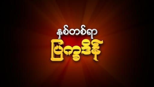 Myanmar Calendar v6.0.2 screenshots 1