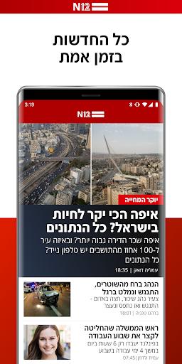 N12 v7.19 screenshots 1