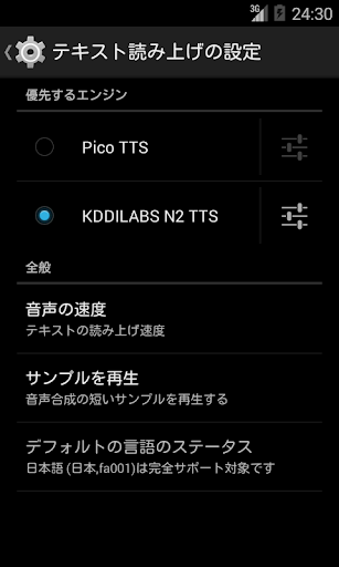 N2 TTS v1.4.16 screenshots 1
