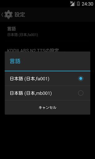 N2 TTS v1.4.16 screenshots 2
