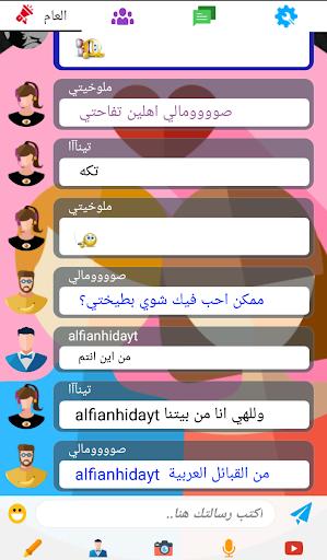 – NAChat v6.9 screenshots 1