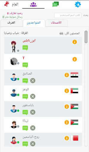 – NAChat v6.9 screenshots 2