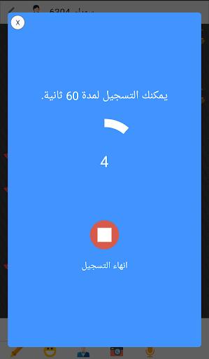 – NAChat v6.9 screenshots 4