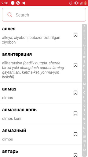 Ruscha – Ozbekcha tarjimon lugat v4.0 screenshots 2