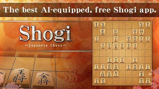 Shogi Free – Japanese Chess v5.2.26 screenshots 1