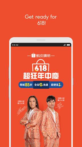 Shopee 618 Mid Year Sale v2.72.11 screenshots 2