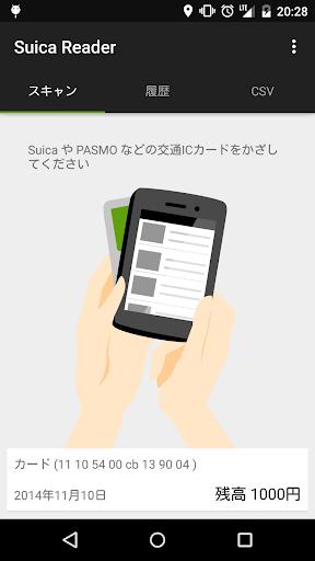 Suica Reader v17.2 screenshots 1