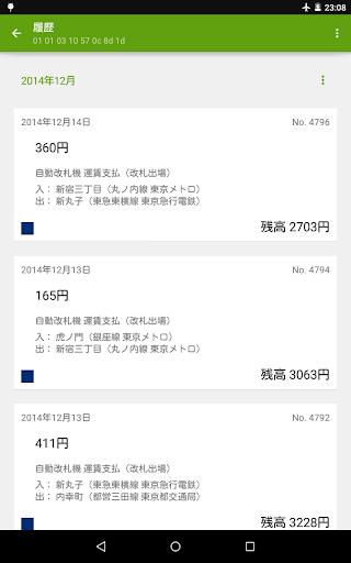 Suica Reader v17.2 screenshots 10