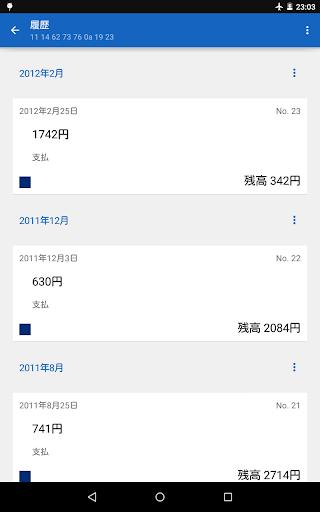 Suica Reader v17.2 screenshots 11