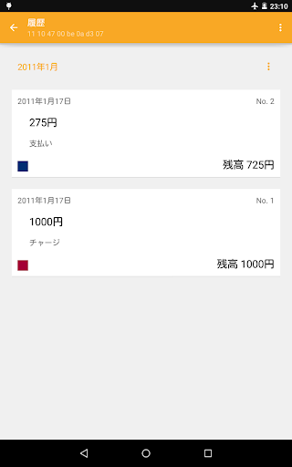 Suica Reader v17.2 screenshots 12