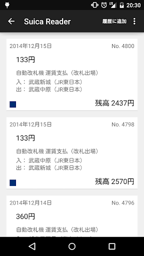 Suica Reader v17.2 screenshots 2