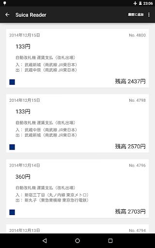 Suica Reader v17.2 screenshots 8