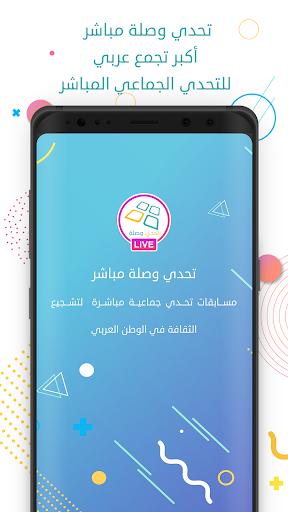 Tahadi Wasla Live v4.2.0 screenshots 1