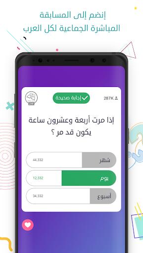 Tahadi Wasla Live v4.2.0 screenshots 2