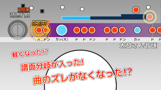 Taiko-san Daijiro v1.3.0 screenshots 1