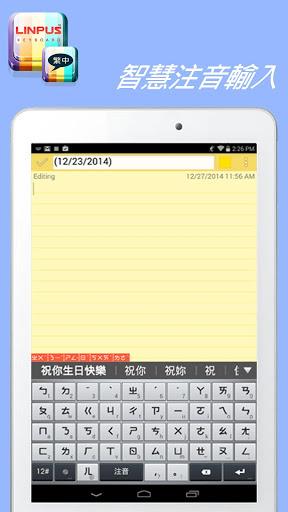 Traditional Chinese Keyboard v2.6.1 screenshots 1