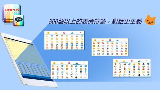 Traditional Chinese Keyboard v2.6.1 screenshots 11
